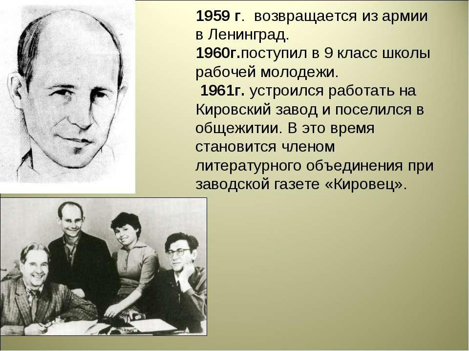 1959 г. возвращается из армии в Ленинград. 1960г.поступил в 9 класс школы раб...