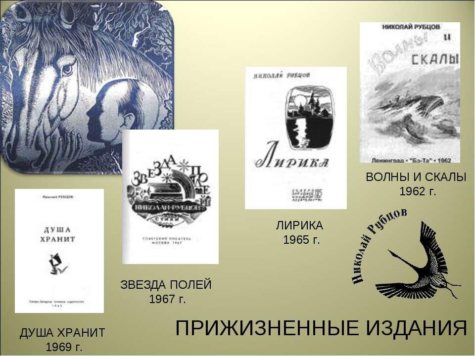 ПРИЖИЗНЕННЫЕ ИЗДАНИЯ ВОЛНЫ И СКАЛЫ 1962 г. ЛИРИКА 1965 г. ЗВЕЗДА ПОЛЕЙ 1967 г...