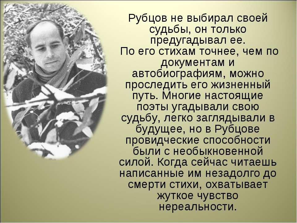 Рубцов не выбирал своей судьбы, он только предугадывал ее. По его стихам точн...