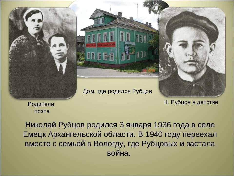 Николай Рубцов родился 3 января 1936 года в селе Емецк Архангельской области....