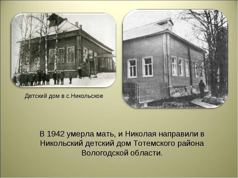В 1942 умерла мать, и Николая направили в Никольский детский дом Тотемского р...