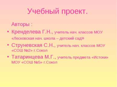 Учебный проект. Авторы : Кренделева Г.Н., учитель нач. классов МОУ «Лесковска...