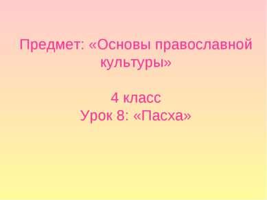 Предмет: «Основы православной культуры» 4 класс Урок 8: «Пасха»