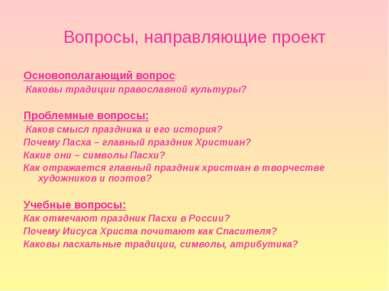 Вопросы, направляющие проект Основополагающий вопрос: Каковы традиции правосл...