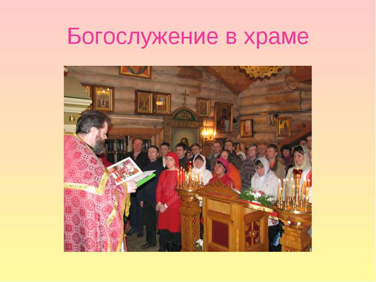 Богослужение в храме