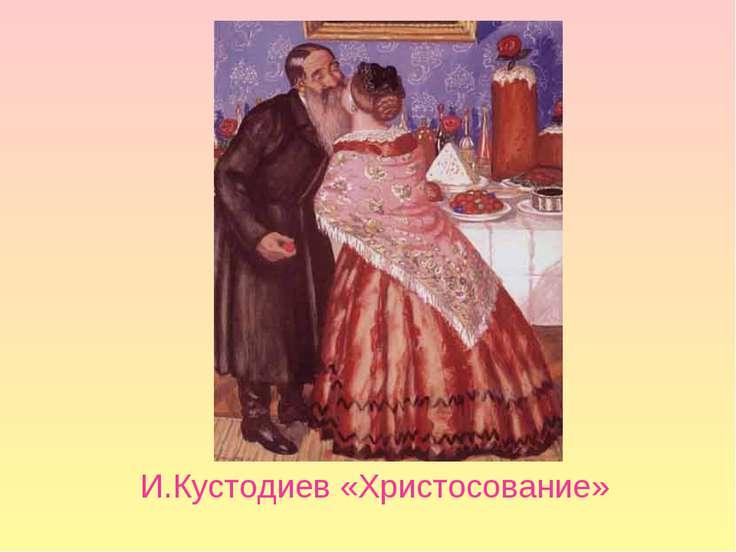 И.Кустодиев «Христосование»