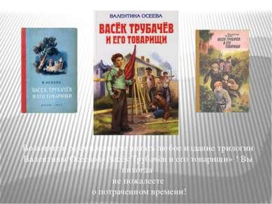 Возьмите в руки и начните читать любое издание трилогии Валентины Осеевой«Вас...