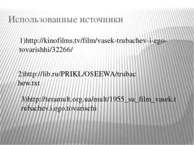 2)http://lib.ru/PRIKL/OSEEWA/trubachew.txt 1)http://kinofilms.tv/film/vasek-t...