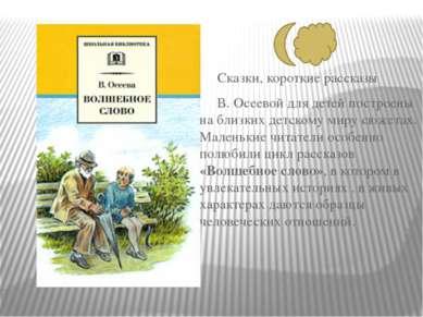 Сказки, короткие рассказы В. Осеевой для детей построены на близких детскому ...