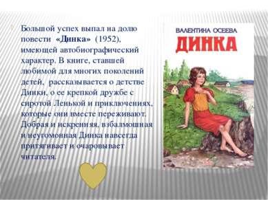 Большой успех выпал на долю повести «Динка» (1952), имеющей автобиографически...
