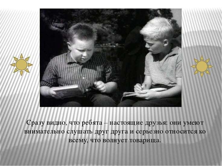 Сразу видно, что ребята – настоящие друзья: они умеют внимательно слушать дру...