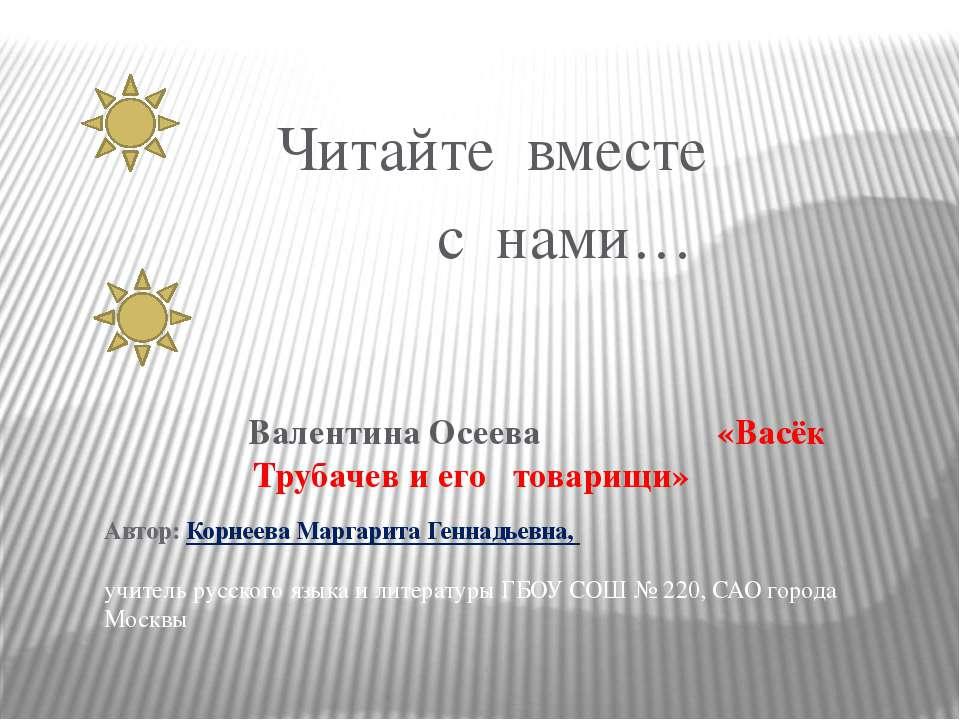 Автор: Корнеева Маргарита Геннадьевна, учитель русского языка и литературы ГБ...