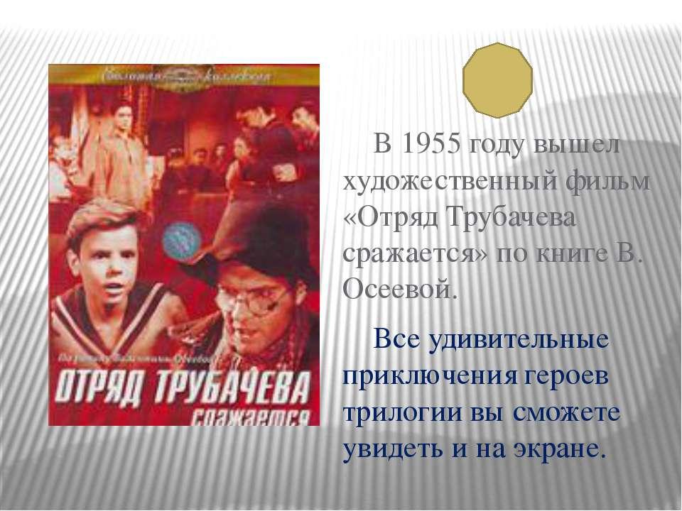 В 1955 году вышел художественный фильм «Отряд Трубачева сражается» по книге В...