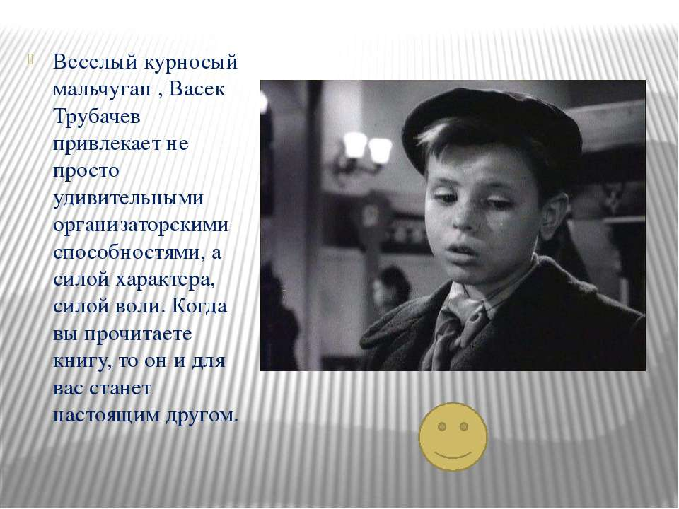 Веселый курносый мальчуган , Васек Трубачев привлекает не просто удивительным...
