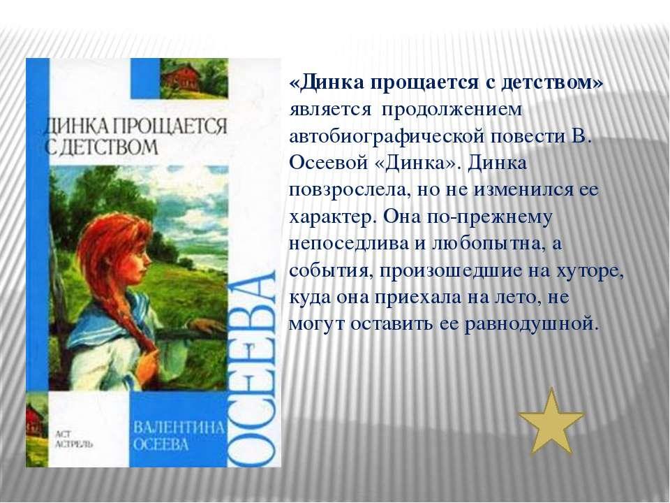 «Динка прощается с детством» является продолжением автобиографической повести...