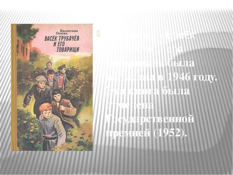 Трилогия «Васёк Трубачёв и его товарищи» была написана в 1946 году. Эта книга...