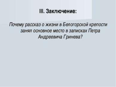 III. Заключение: Почему рассказ о жизни в Белогорской крепости занял основное...