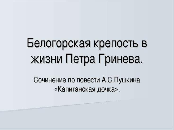 Белогорская крепость в жизни Петра Гринева. Сочинение по повести А.С.Пушкина ...
