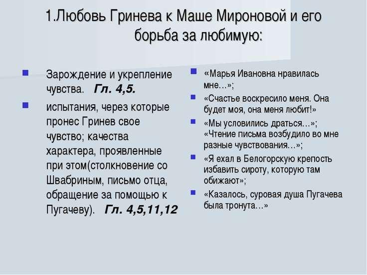 1.Любовь Гринева к Маше Мироновой и его борьба за любимую: Зарождение и укреп...