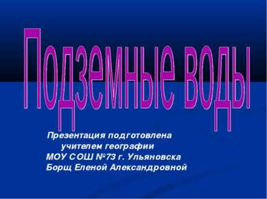 Презентация подготовлена учителем географии МОУ СОШ №73 г. Ульяновска Борщ Ел...