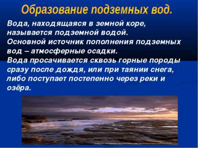 Вода, находящаяся в земной коре, называется подземной водой. Основной источни...