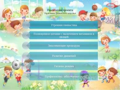Реализация проекта Укрепление физического здоровья