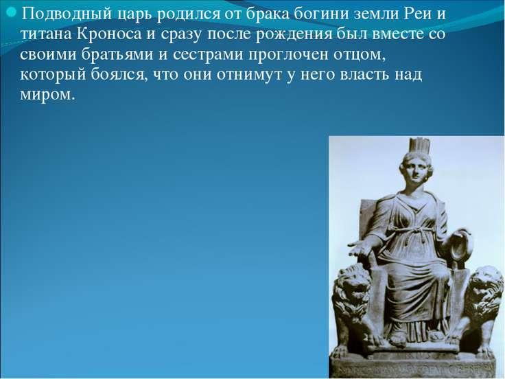 Подводный царь родился от брака богини земли Реи и титана Кроноса и сразу пос...