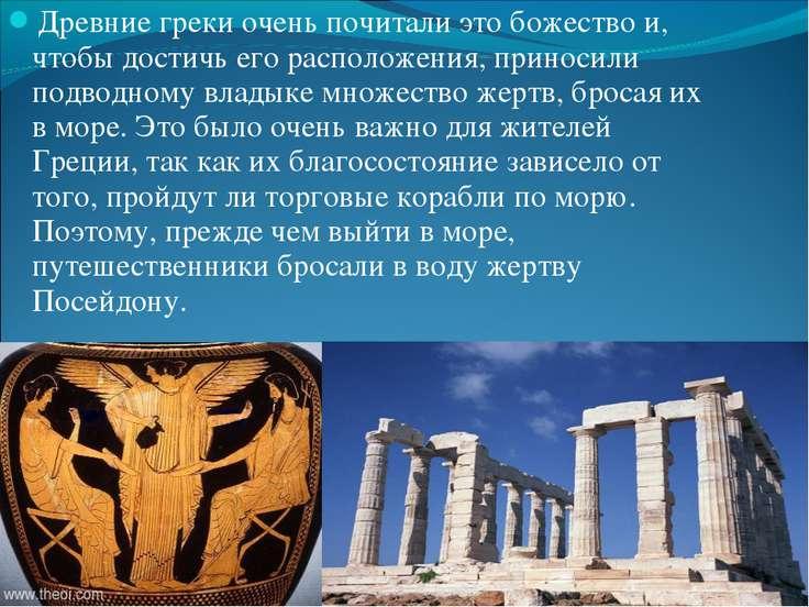 Древние греки очень почитали это божество и, чтобы достичь его расположения, ...