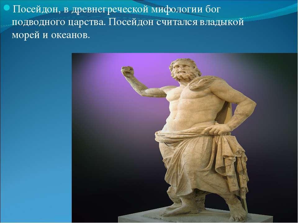 Посейдон, в древнегреческой мифологии бог подводного царства. Посейдон считал...