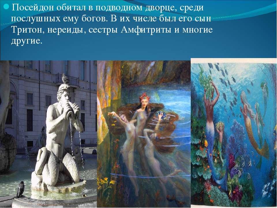 Посейдон обитал в подводном дворце, среди послушных ему богов. В их числе был...