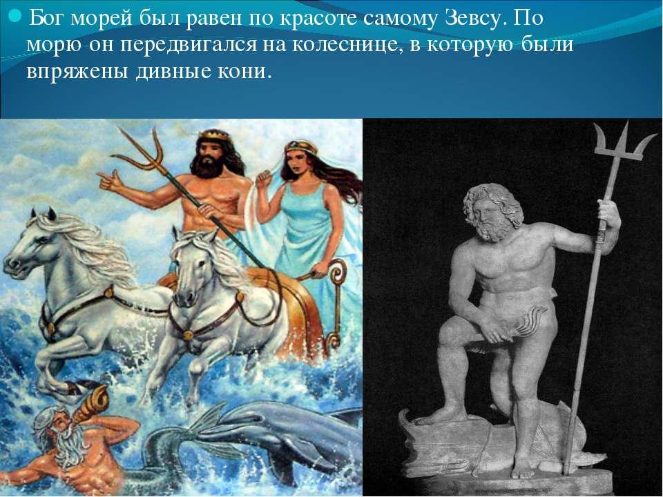 Бог морей был равен по красоте самому Зевсу. По морю он передвигался на колес...