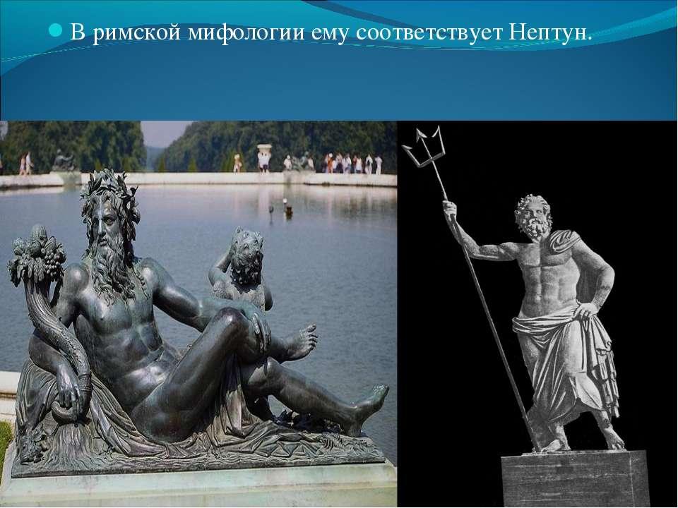 В римской мифологии ему соответствует Нептун.