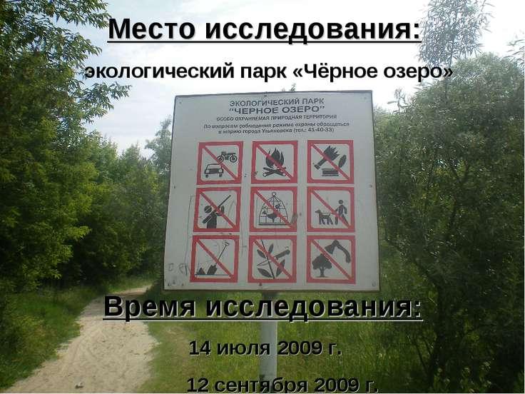 Место исследования: экологический парк «Чёрное озеро» Время исследования: 14 ...