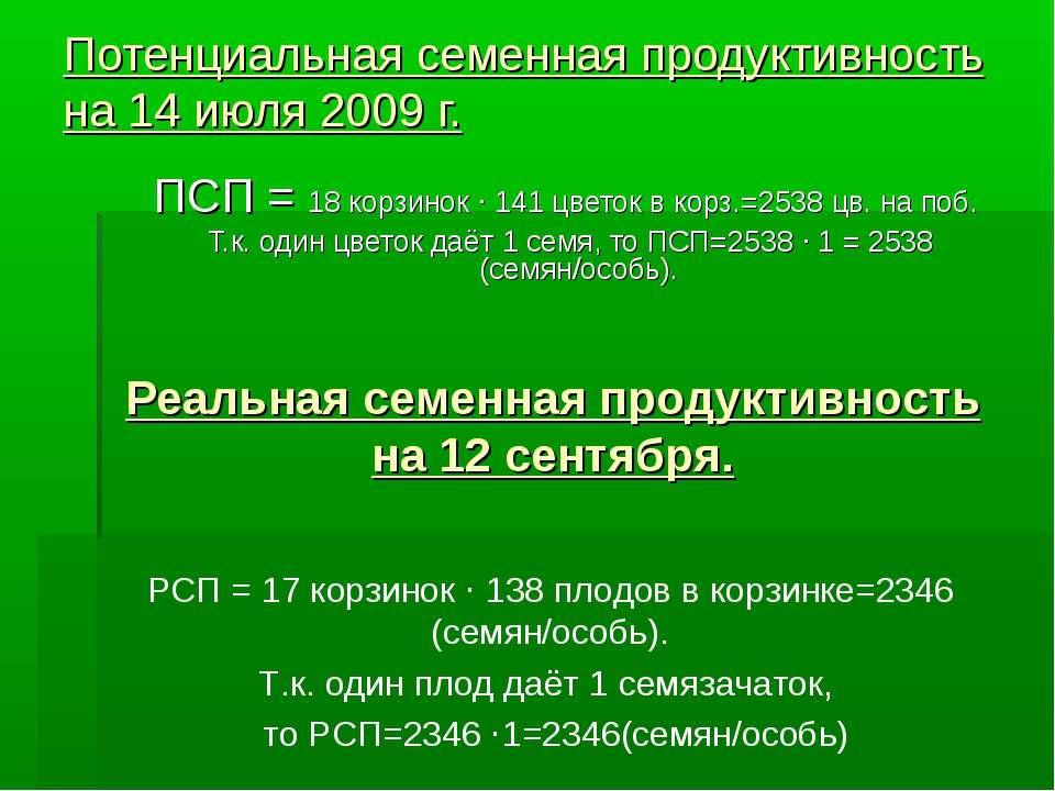 Потенциальная семенная продуктивность на 14 июля 2009 г. ПСП = 18 корзинок · ...