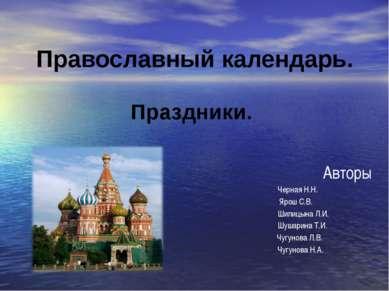 Авторы Черная Н.Н. Ярош С.В. Шипицына Л.И. Шушарина Т.И. Чугунова Л.В. Чугуно...