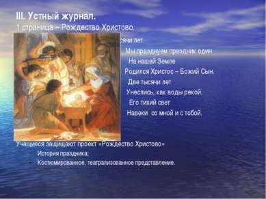 III. Устный журнал. 1 страница – Рождество Христово. Две тысячи лет Мы праздн...