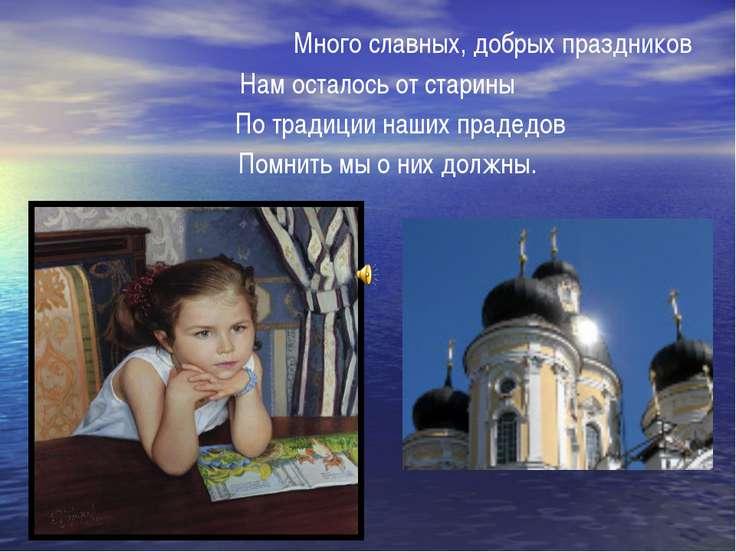 Много славных, добрых праздников Нам осталось от старины По традиции наших пр...