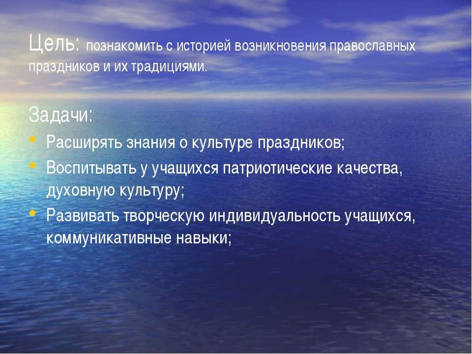 Цель: познакомить с историей возникновения православных праздников и их тради...