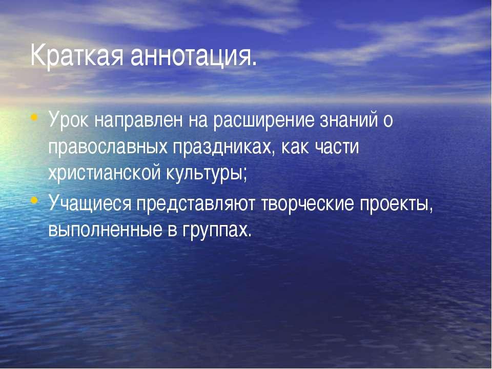 Краткая аннотация. Урок направлен на расширение знаний о православных праздни...
