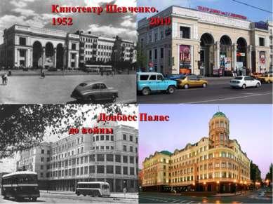 Кинотеатр Шевченко. 1952 2010 Донбасс Палас до войны