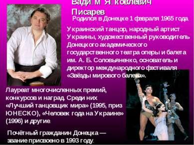 Вади м Я ковлевич Писарев Родился в Донецке 1 февраля 1965 года. Украинский т...