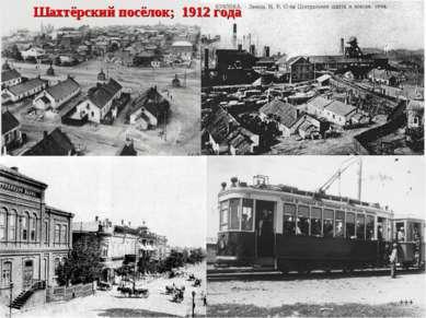 Шахтёрский посёлок; 1912 года