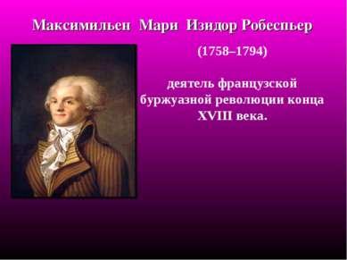 (1758–1794) деятель французской буржуазной революции конца XVIII века. Максим...