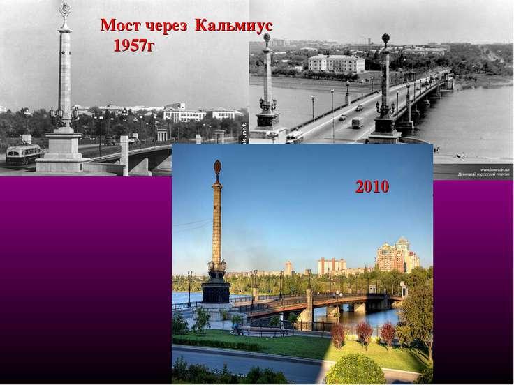 Мост через Кальмиус 1957г. 2010