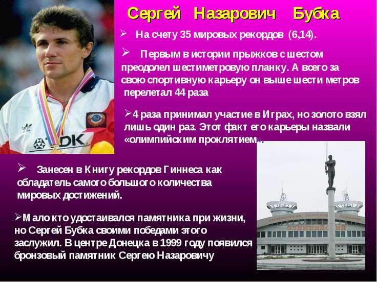 На счету 35 мировых рекордов (6,14). Сергей Назарович Бубка Первым в истории ...