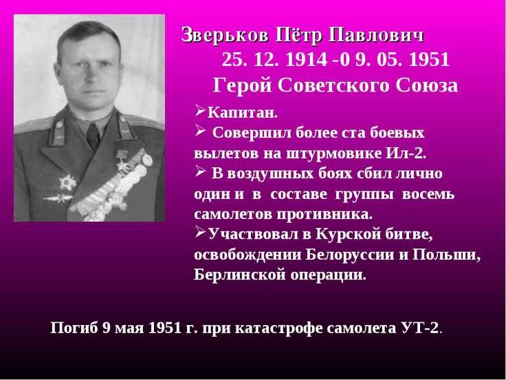 Зверьков Пётр Павлович 25. 12. 1914 -0 9. 05. 1951 Герой Советского Союза Кап...