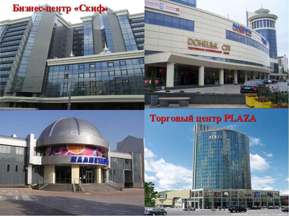 Бизнес-центр «Скиф» Торговый центр PLAZA
