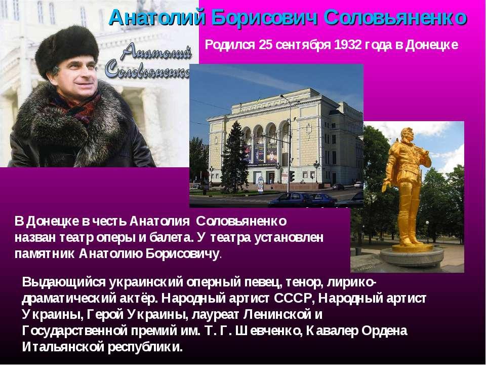 Анатолий Борисович Соловьяненко Родился 25 сентября 1932 года в Донецке Выдаю...