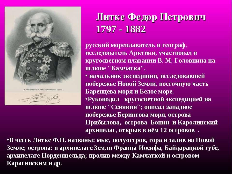 Литке Федор Петрович 1797 - 1882 русский мореплаватель и географ, исследовате...