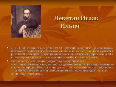 Левитан Исаак Ильич ЛЕВИТАН Исаак Ильич (1860-1900) – русский живописец, рисо...